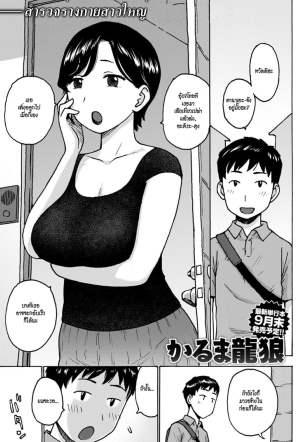 เผลอ – [Karma Tatsuro] Sex Relationship (Comic Kairakuten 2018-09)